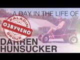 Один день с Дарреном Хансакером | A Day in the Life of Darren Hunsucker | русская озвучка