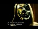 hollywood undead-we are+(русский перевод)