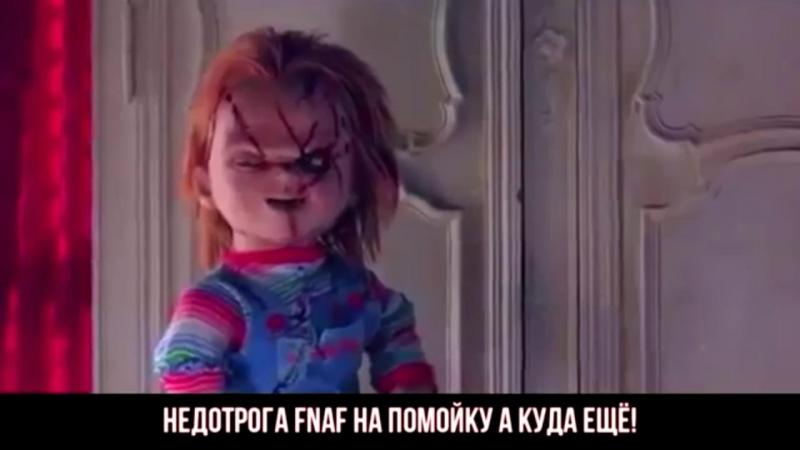 Прикол Фреди vs Чакки