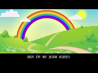 The Rainbow Learn Hindi with subtitles - Story for Children