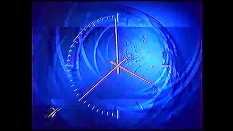 Часы (РТР/Культура, 01.01.2000 — 14.09.2001)
