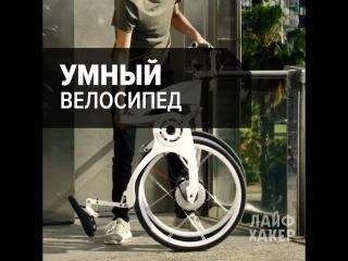 Умный велосипед, который складывается за секунду