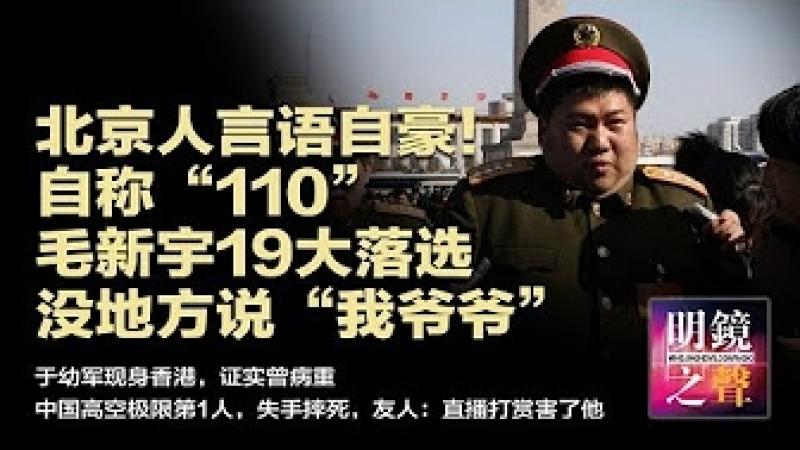 """北京人言語自豪!自稱""""110"""";毛新宇19大落選,沒地方說""""我爺爺""""(明鏡之聲 2017年12月10日 第一次播音) - YouTube"""