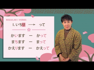 Japanese Language Lesson 17 - Te form conjugation