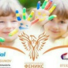Благотворительный фонд «Феникс-Донбасс»