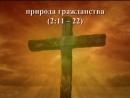 письма Павла из заключения 3 урок,Павел и ефесяне