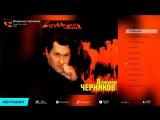 Владимир Черняков - Судьба моя лихая (Альбом 1999 г)