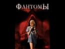 Фантом2008 ужасы,триллер,детектив