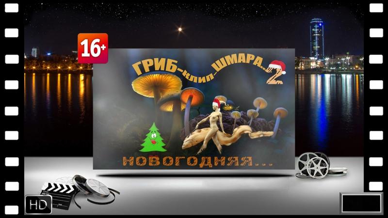 ГРИБ-КЛИП-ШМАРА-НОВОГОДНЯЯ-2