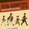 Аніме-хода 2018 (день анімешника)