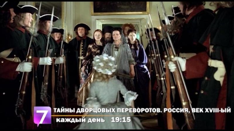 Тайны дворцовых переворотов Россия, век XVIII-ый