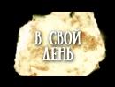 Ляп младший Наталья Забалуева-В СВОЙ ДЕНЬ