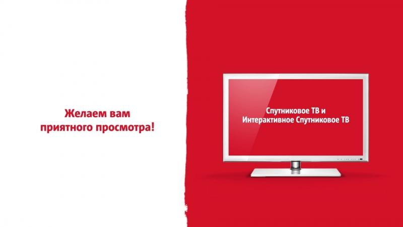 СТВ МТС. 77-25-01 в Кирове