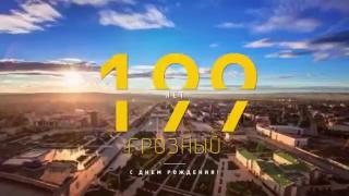Город Грозный! Символ чеченского народа! Символ во... Рамзан Кадыров 05.10.2017