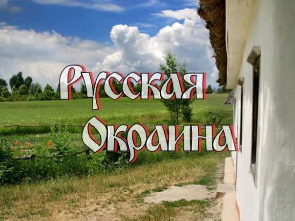Русская Окраина. Как появились украинцы