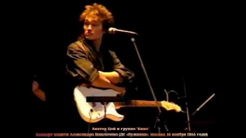✩Виктор Цой КИНО★ Концерт памяти Александра Башлачёва (ДС «Лужники», Москва, 16 ноября 1988 года)