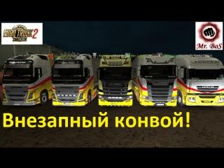 ETS2 Внезапный Конвой!