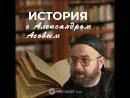 «Велесова книга» в академической науке. Александр Асов