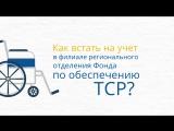Как встать на учет по обеспечению ТСР в филиале МОРО ФСС