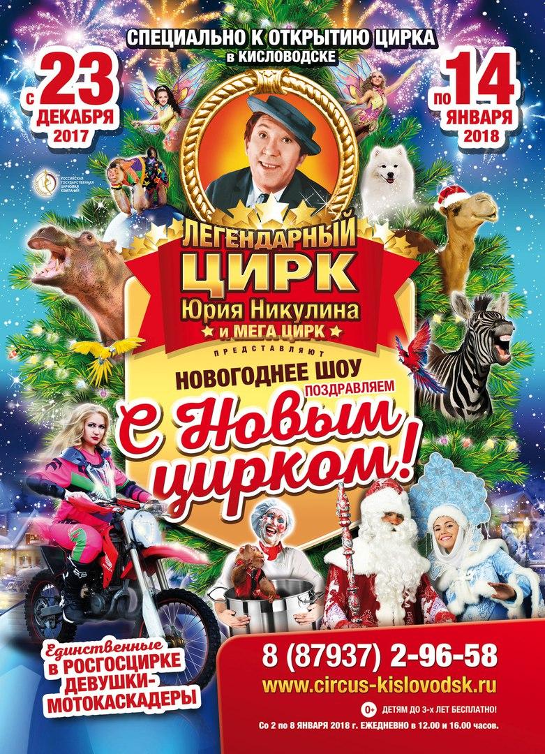 Афиша Пятигорск Розыгрыш билетов к открытию Кисловодского цирка.