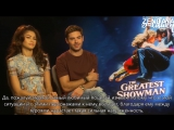 4 декабря: Интервью Зендаи и Зака Эфрона посвященное фильму «Величайший Шоумен» [RUS SUB]