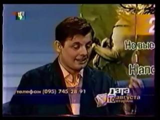 (staroetv.su) Дата (ТВЦ, 10.08.2004) Евгений Понасенков