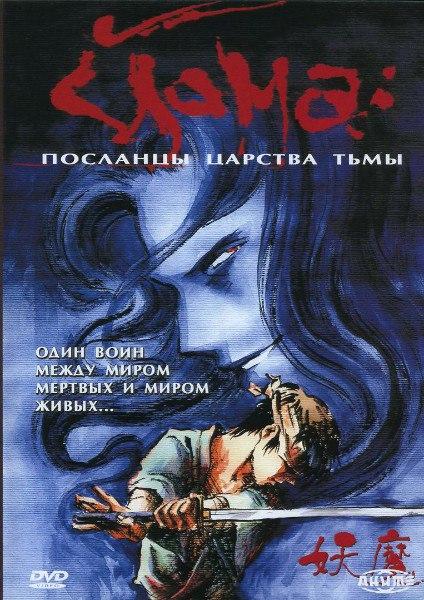 Йома: посланцы царства тьмы/Youma Blood Reign: Curse of the Undead Yoma