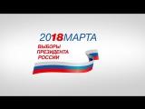 Выборы Президента России - 18 марта 2018 года