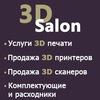 3D Salon - Услуги 3D печати