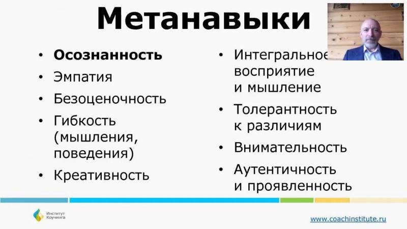 Александр Савкин Аутентичность, как базовый метанавык.