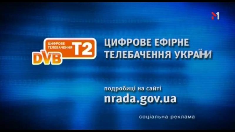 Реклама М1 (19.11.2017)