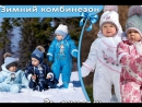 Детский зимний комбинезон от Интернет-магазина Anna odezhda