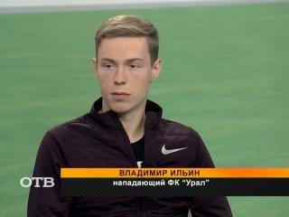 """""""Урал. Третий тайм"""": выпуск от 1 ноября 2017 года"""