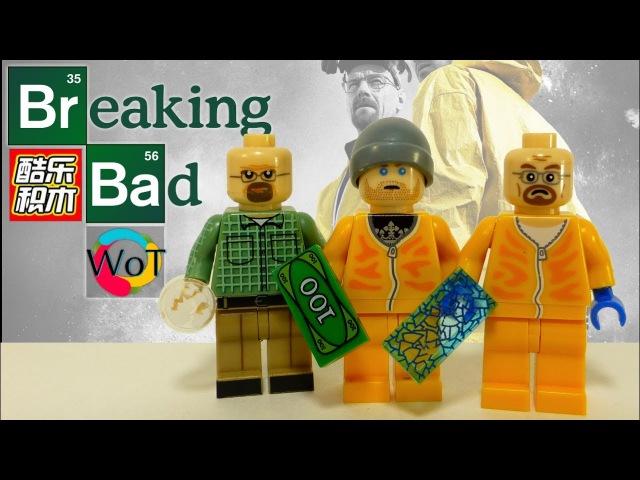 Минифигурки Лего Во Все Тяжкие, аналог Citizen Brick