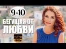 Бегущая от любви 9-10 серия (сериал 2017) Русские мелодрамы новинки 2017 / HD Киношка