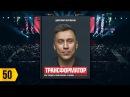 Раскачали Олимпийский В гостях у OneTwoTrip Книга Трансформатора