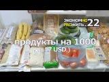 Продукты на 1000 рублей питание на каждый день