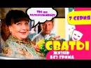 Сериал Сваты жизнь без грима 7 серия
