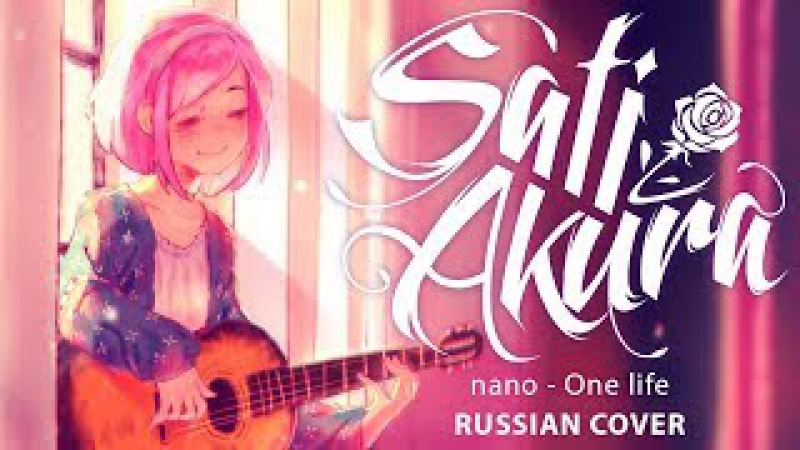 Nano One life Russian cover by Sati Akura