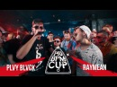 140 BPM CUP: PLVY BLVCK X RAYMEAN (I этап) [THIS PUNCH]