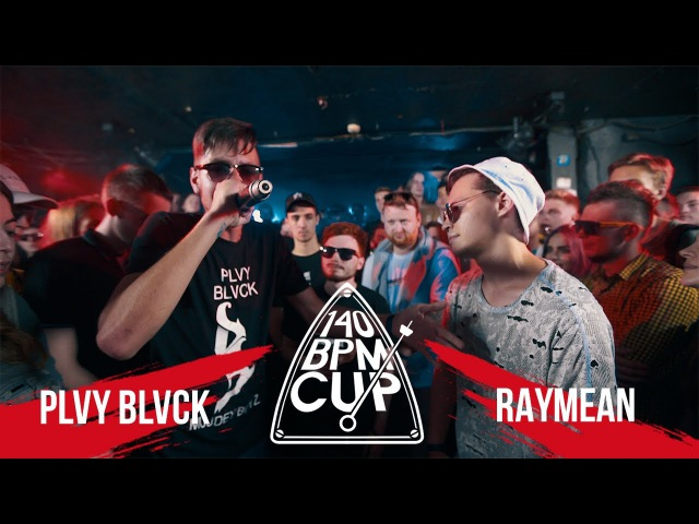 140 BPM CUP PLVY BLVCK X RAYMEAN I этап THIS PUNCH