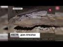 Аварийный-дом призрак в Екатеринбурге