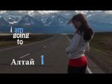 iamgoingto республика горный алтай видео youtube аэросъемка с квадрокоптера dji mavic pro