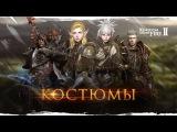 Kingdom Under Fire 2 костюмы в игре