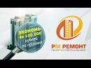 Видеореклама Создание графических видеороликов Рекламный ролик создание компания «РМ Ремонт»