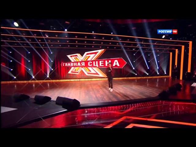 Сардор Милано в Главном сцене Россия в шоке!
