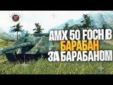 AMX 50 FOCH B - ПОЧТИ ГАЙД #worldoftanks #wot #танки — [http://wot-vod.ru]