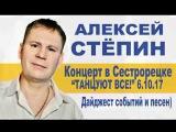 Алексей Стёпин (Alexey Stepin) - Концерт в Сестрорецке #stepinalex #толькохиты