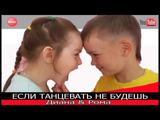 Егор Крид MOLLY - Если ты меня не любишь (ДЕТСКАЯ ПАРОДИЯ)