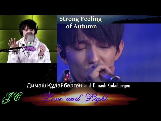 Fantastic Duo 7 Deep Autumn Димаш Құдайберген Dimash Kudaibergen